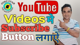 Subscribe button kaise lagaye, h๐w to add Subscribe button #subscribebuttonkaiselagaye #subscribers