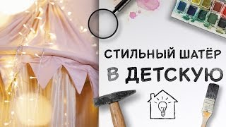 видео Как сделать балдахин своими руками