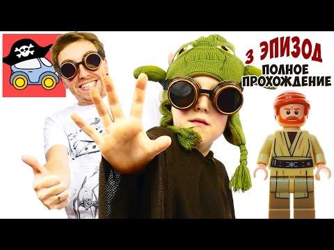 Лего Звездные Войны 3 - Войны Клонов прохождение на русском