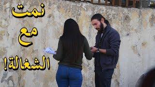 EJP مقلب قراءة الرسائل المحرجة جداً مع الناس في الشارع | زوجتي قالت انا مش زلمة