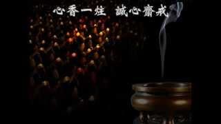 Repeat youtube video 《慈濟歌曲》誠心齋戒(十遍)