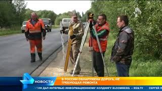 В России обнаружили дорогу, не требующую ремонта(Официальный сайт: http://ren.tv/ Сообщество в Facebook: https://www.facebook.com/rentvchannel Сообщество в VK: https://vk.com/rentvchannel ..., 2016-09-02T14:47:52.000Z)