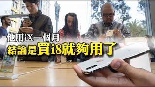 iPhone X使用1個月心得 結論是買i8就夠用了 | 台灣蘋果日報