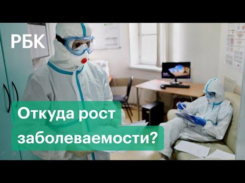 Вирусологи объяснили рост заболеваемости коронавирусом в Москве