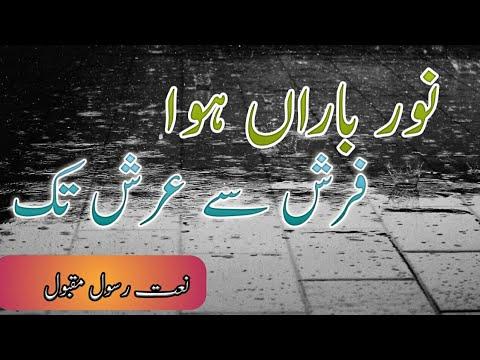 Farsh se arsh tak |very beautiful naat shareef