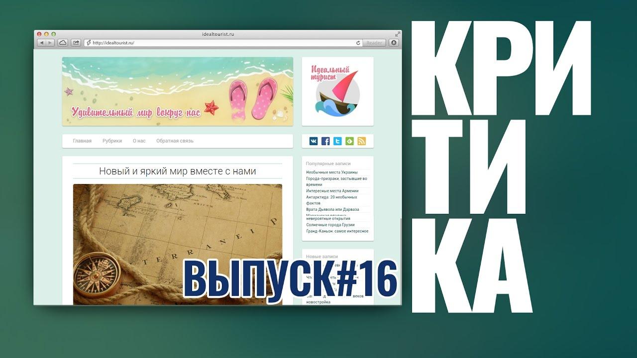 Видеокритика #16. Сайт idealtourist.ru