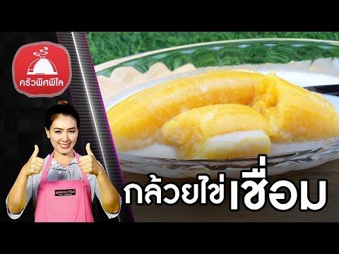 สอนทำอาหารไทย กล้วยไข่เชื่อม เชื่อมยังไง ให้สีสวยน่าทาน ทำอาหารง่ายๆ | ครัวพิศพิไล