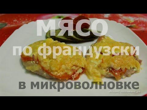 Горячие блюда в микроволновке рецепты