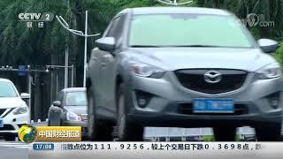 [中国财经报道]滴滴今起实施新规 16岁以上未成年人可单独乘坐| CCTV财经