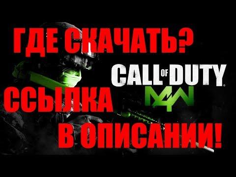 Где скачать и как установить Call Of Duty 4: Modern Warfare и играть по сети на ПК