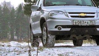 Chevrolet NIVA послушная и отзывчивая(Динамических характеристик Chevrolet NIVA более чем достаточно и не только в условиях бездорожья. Третий год..., 2014-01-08T21:58:18.000Z)