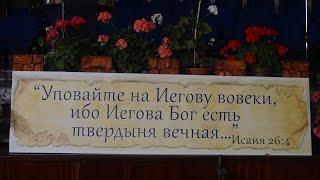 Теократическое Собрание Свидетелей Иеговыв в Черленовке,Черновицкая обл(, 2016-06-30T18:52:40.000Z)