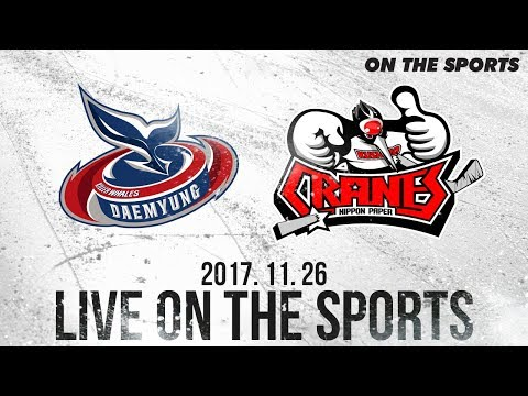 LIVE | Daemyung Killerwhales vs Nippon Paper Cranes | 2017. 11. 26