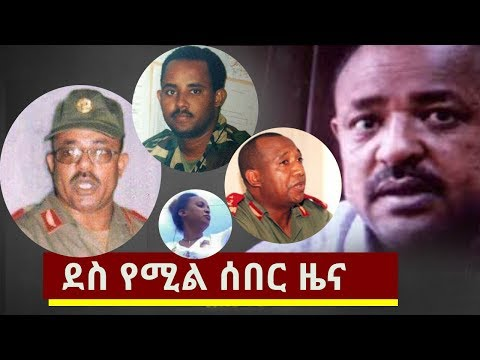 Ethiopia: EBC Breaking News February 16, 2018