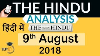 9 August 2018 - The Hindu Editorial News Paper Analysis - [UPSC/SSC/IBPS] Current affairs
