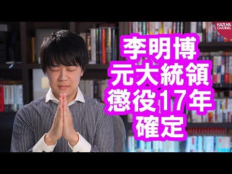 2020/10/29 韓国の李明博元大統領、懲役17年の刑が確定し95歳まで塀の中へ…