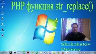 php функция str_replace, обучение PHP