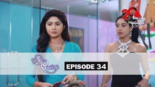 Neela Pabalu Sirasa TV 05th July 2018 Ep 34 HD Thumbnail