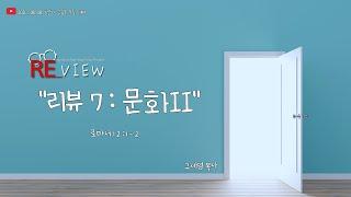 [2021-08-08/고등부 주일예배] RE_VIEW …
