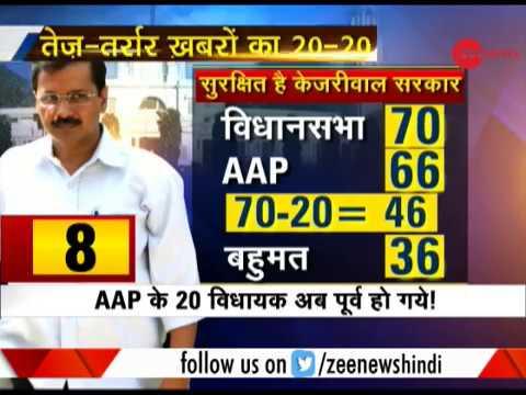 Khabar 20-20: Big blow for Arvind Kejriwal; 20 AAP MLAs disqualified