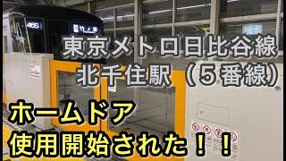 東京メトロ日比谷線北千住駅のホームドア(5番線)、開いてから閉まるまで2021/03/16