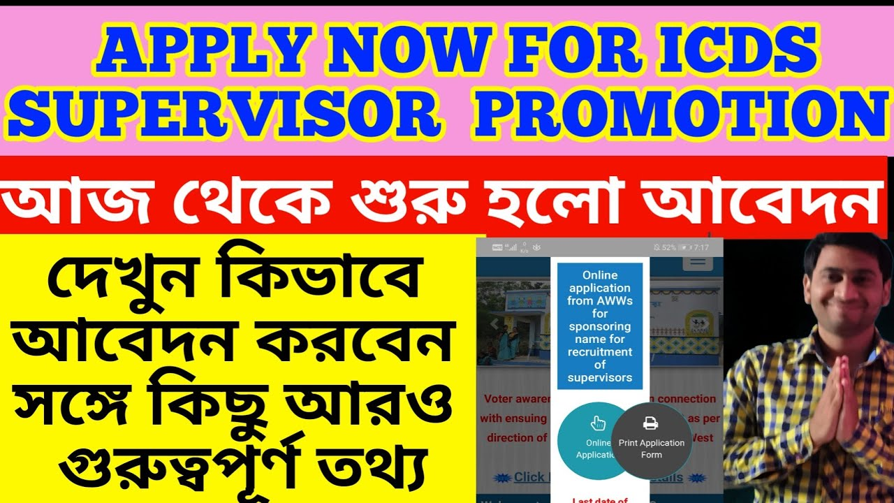 icds application for promotion is started now, apply for