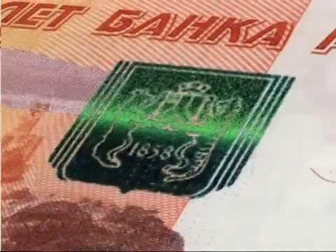 Обмен валют Донецк, как установить подлинность банкноты 5000 рублей