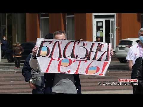 fotoinform: У Кропивницькому провели акцію «Стоп Реванш!»