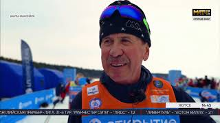 Матч-ТВ. Югорский лыжный марафон. Часть 1