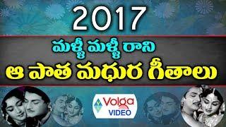Telugu old madhura geetalu subscribe here: https://goo.gl/vjoqxo ----------------------------------------------- click here to watch abhinetri full movie : h...