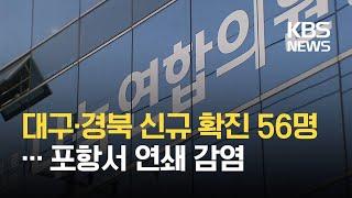 대구, 병원 중심 확산…포항서 연쇄 감염 / KBS