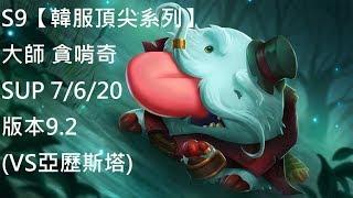 S9【韓服頂尖系列】大師 貪啃奇 TahmKench SUP 7/6/20 版本9.2 (VS亞歷斯塔)