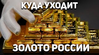 ЗОЛОТО - В ЛОНДОН ! (с) ЦБ РФ. Российское золото потекло на Запад, чего не было даже в годы Войны