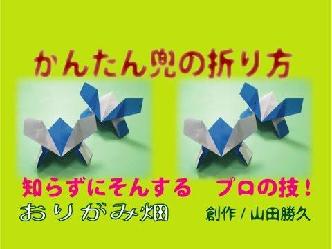折り紙の:折り紙 かぶと 作り方-youtube.com