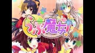 11月29日発売予定PCゲーム 「らぶ魔女!-LOVE MAJYO!- 」のデモム...