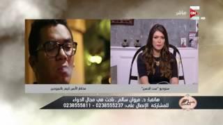 تحذيرات خطيرة لأول مرة من آيس كريم بالنيتروجين .. د. مروان سالم - في ست الحسن