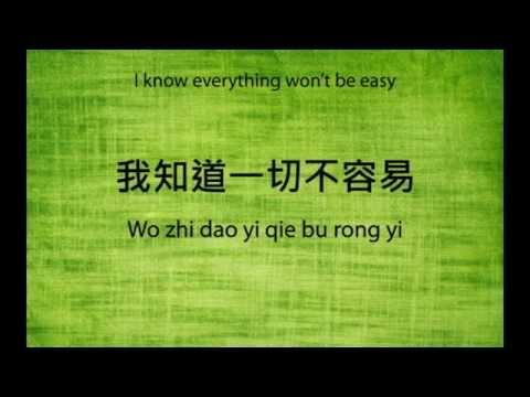 勇气 -- Yong Qi [Courage] -- Guang Liang Lyrics[English Sub] + Pin Yin