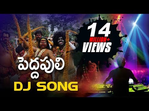 Pedda Puli Folk  DJ Song || Telangana Folk Dj Songs