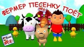 Фермер песенку поёт 3D. Мульт-песенка, видео для детей. Наше всё!