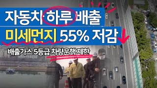 자동차 하루 배출 미세먼지 55% 저감 | 배출가스 5…