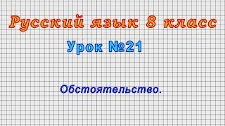 Русский язык 8 класс (Урок№21 - Обстоятельство.)