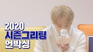 2020 SEASON'S GREETINGS UNBOXING | HASUNGWOON