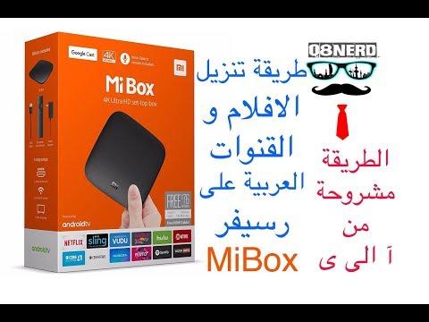 طريقة تنزيل و مشاهدة الافلام و القنوات العربيه و العالمية و المشفره على  | Mibox