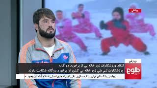 WARZISH: Zurkhaneh Team Complains Over Challenges