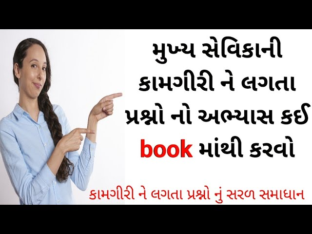 ????? ???????? ??????????? ?? book ?????? || mukhya sevika book in gujarati || GPSSB || cn learn