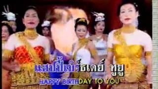 Happy Birthday Thai Style