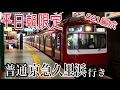 【京急】普通京急久里浜行き  上大岡駅発車  ~800形821編成~