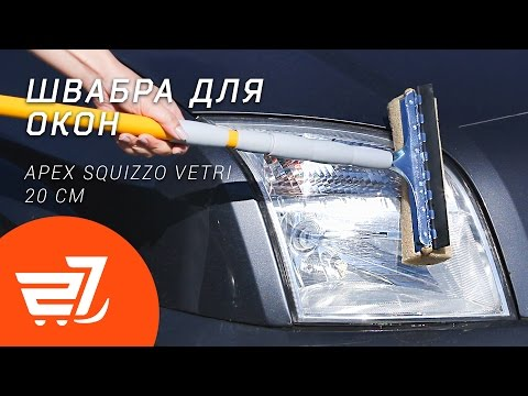 Швабра для окон с телескопической ручкой Apex Squizzo Vetri 20 см – 27.ua