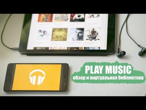 Как создать плейлист в play музыка