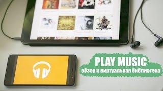 Огляд Google Play Music. Як безкоштовно створити свою бібліотеку музики в хмарному сховищі.